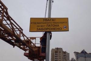 На мосту Патона у Києві заборонили рух важких фур