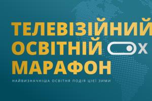 В Україні вперше відбудеться 10-годинний Освітній телемарафон