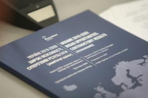 """""""Україна 2019-2020: широкі можливості, суперечливі результати"""". Презентація аналітичних оцінок"""