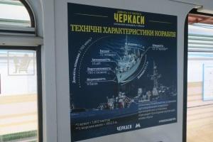 """У київському метро курсує поїзд, присвячений воєнній драмі """"Черкаси"""""""