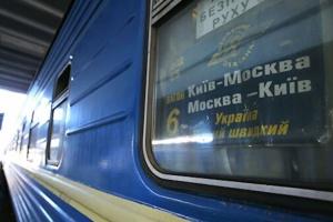 """Поїзд """"Київ-Москва"""": якщо вже їхати до країни-агресора, то за всі гроші"""