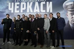 """У Києві відбувся прем'єрний показ фільму """"Черкаси"""""""