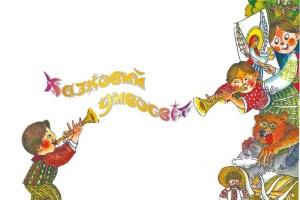 В Угорщині презентували унікальну збірку українських казок