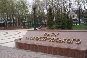 В Соломенском районе столицы переименовали парк