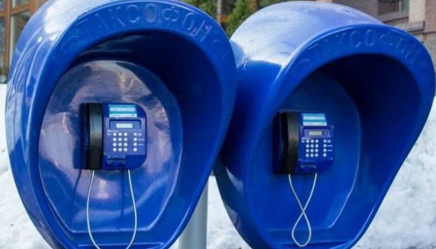 З 1 лютого в Україні відключили вуличні таксофони
