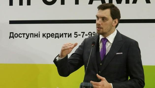 Доступні кредити: на участь у програмі надійшло майже 17 тисяч заявок - Гончарук