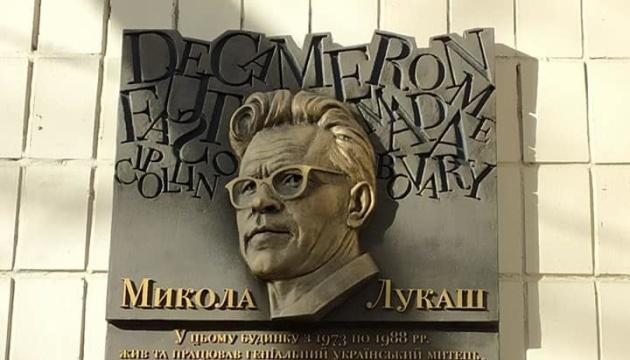 В Киеве открыли мемориальную доску выдающемуся переводчику, знавшему более 20 языков