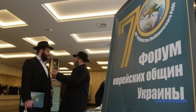 У Дніпрі триває форум єврейських громад України