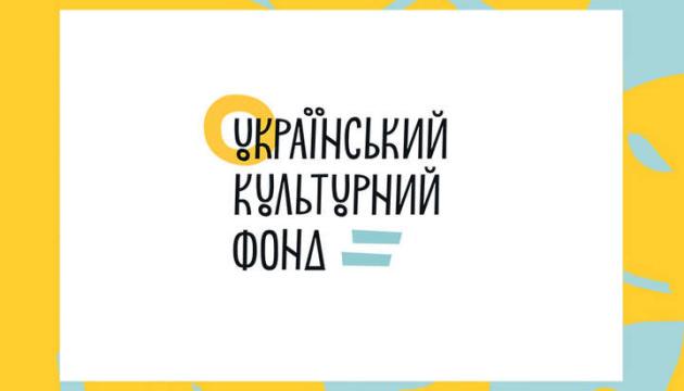 Український культурний фонд отримав 2373 заявки на цьогорічні програми