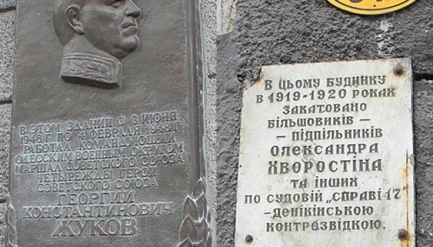 В Одесі демонтували меморіальну дошку партизанам-більшовикам