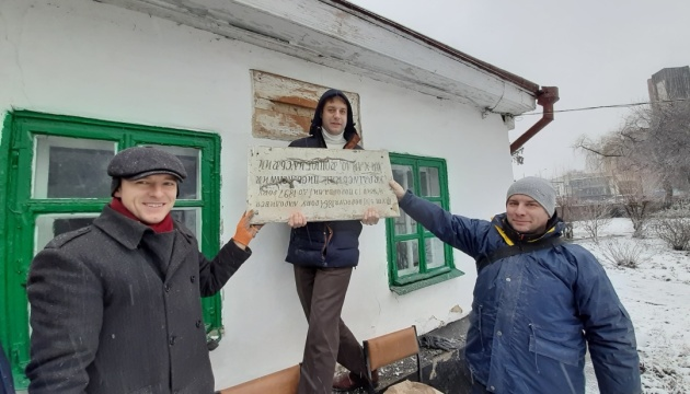 У садибі Коцюбинського виявили прихований 100-річний артефакт