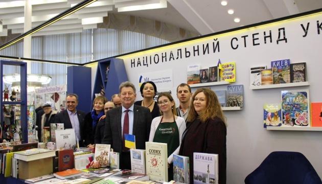 На книжковий виставці у Мінську відбулися презентації та зустрічі з українськими письменниками