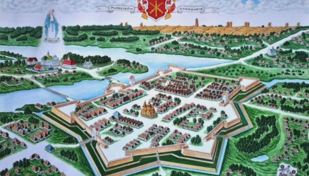 У Хмельницькому дискутуватимуть про Плоскирівський замок