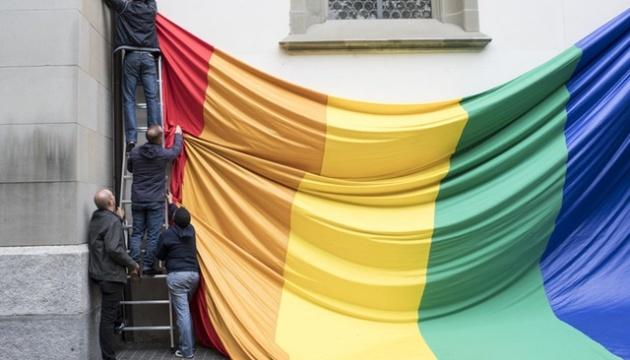 Гомофобія може стати кримінальним злочином у Швейцарії