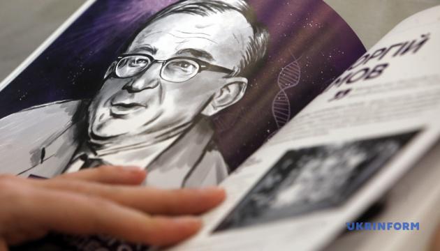 У Києві презентували книгу про невідомих українців, які змінили історію