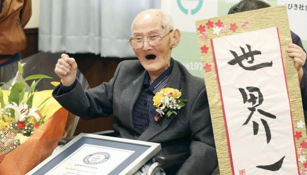 Найстарішим чоловіком у світі визнали 112-річного японця