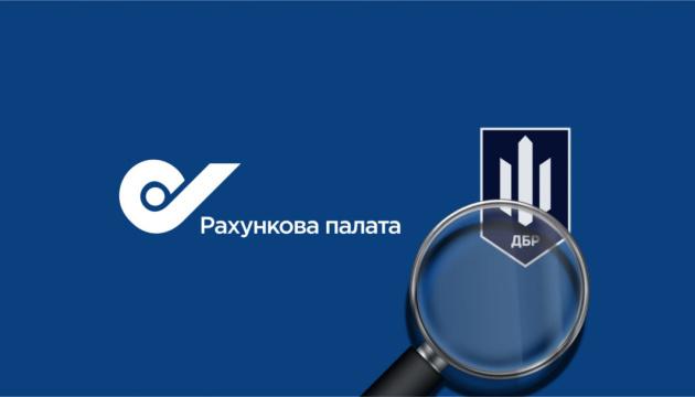 Рахункова палата вперше проведе аудит ДБР