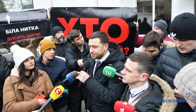 Під МВС пройшла акція на підтримку Дугарь