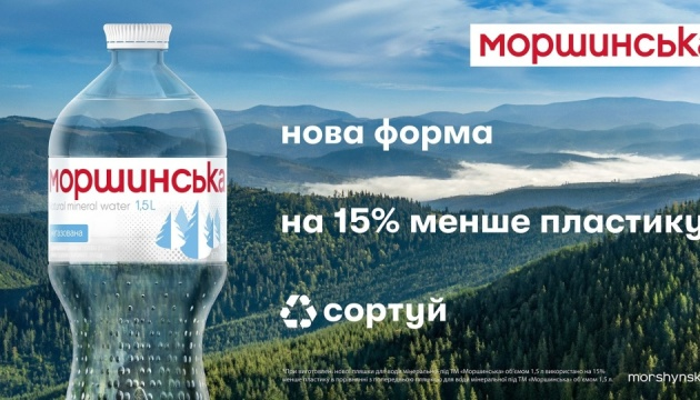 """Моршинська"" оновлює дизайн пляшки"
