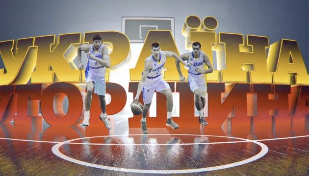 Федерація баскетболу України зробила промо до матчу з Угорщиною