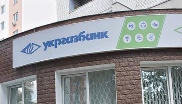 Клиентская база Укргазбанка увеличилась до 2,1 миллиона человек