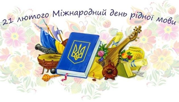 Міжнародний день рідної мови з Радою національних спільнот України (м. Київ, вул. Леонтовича, 11)