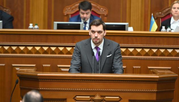 """Готель """"Дніпро"""", Центренерго та ОПЗ готують до приватизації - Гончарук"""