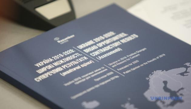 """""""Украина 2019-2020: широкие возможности, противоречивые результаты"""". Презентация аналитических оценок"""