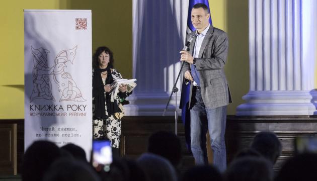 """Назвали переможців всеукраїнського рейтингу """"Книжка року-2019"""""""