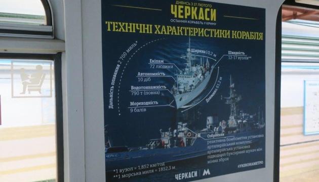 У київському метро курсує поїзд, присвячений воєнній драмі