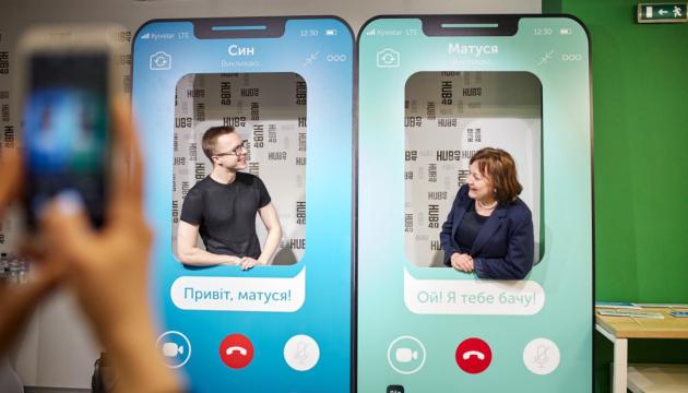 """На платформі ДІЯ презентували новий курс """"Смартфон для батьків"""""""