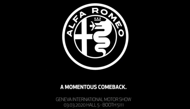 Alfa Romeo анонсувала