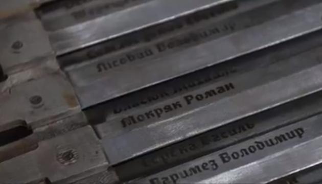 Для моряків, які були в російському полоні, на Прикарпатті створюють кортики