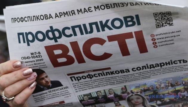 Підсумки роботи  моніторингової місії глобальних профспілок в Україні