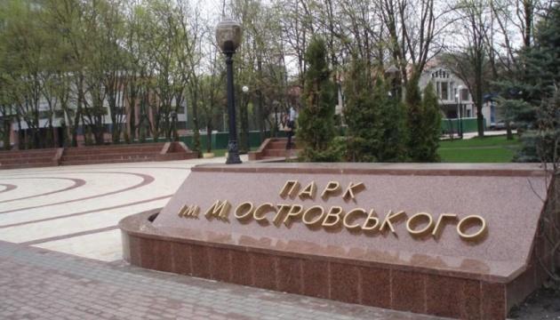 У Солом'янському районі столиці перейменували парк