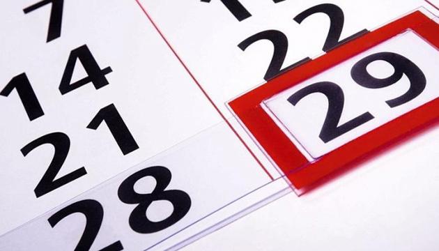 29 февраля. Памятные даты
