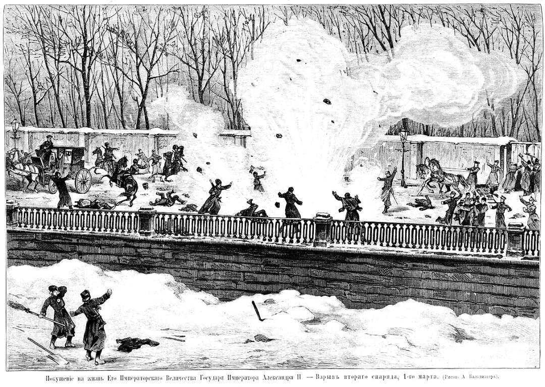 Замах 1 березня 1881 р., вибух другої бомби. Журнал «Всесвітня ілюстрація» від 14 березня 1881 р.