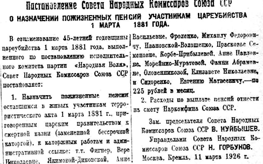 Постанова РНК СРСР від 1 березня 1926 р.