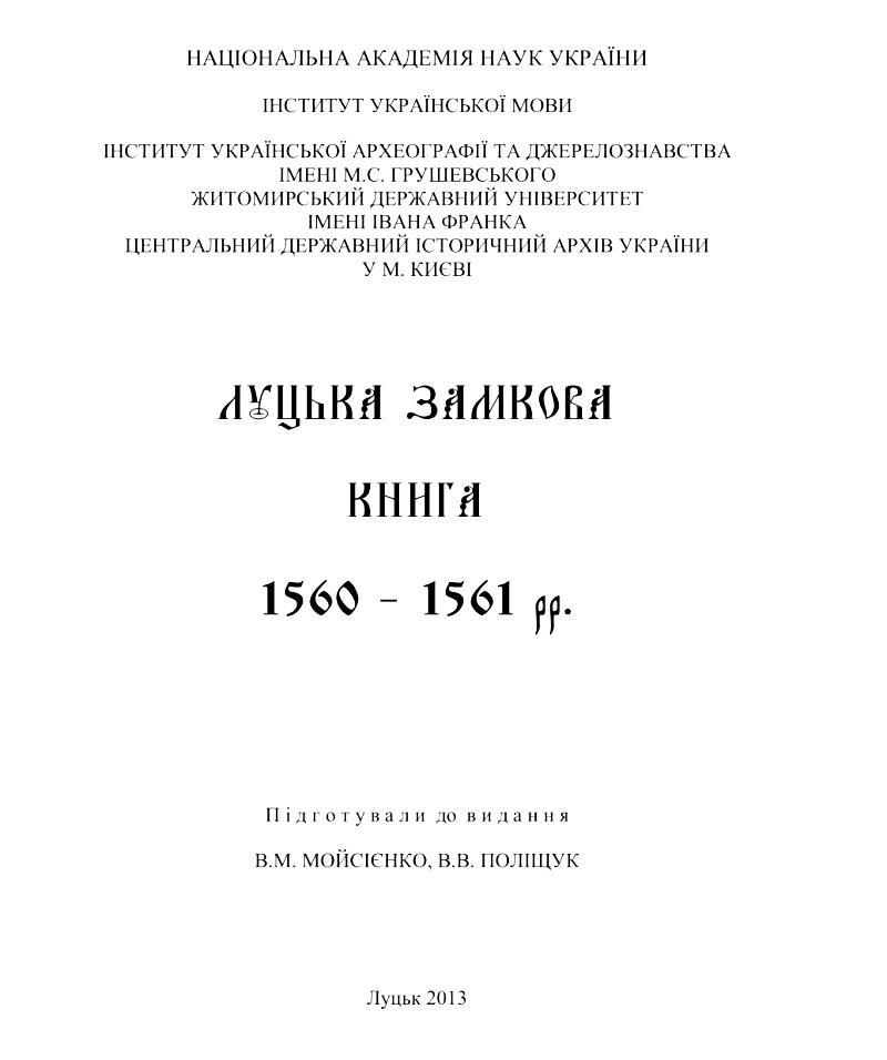 13 Луцька замкова книга 1560-1561 рр.