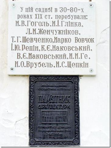 меморіальна дошка на палаці в Качанівці