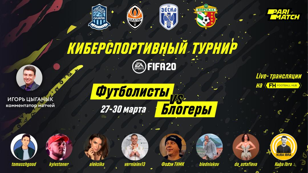 Блогери кидають виклик футболістам Прем'єр-ліги