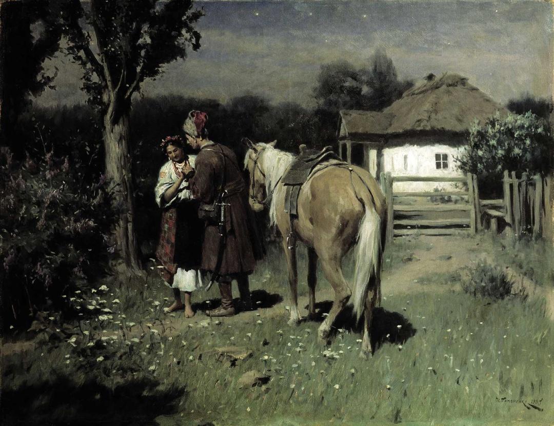 Українська ніч. Побачення, 1905 р.