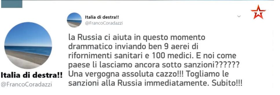 Русская помощь Италии