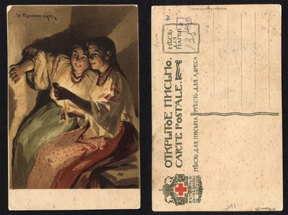 Листівка із зображенням картини