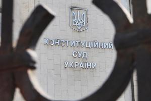 У КСУ втретє оскаржили закон про приватизацію Укррудпрому