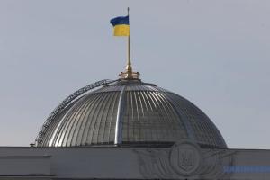 Рада поддержала закон против чрезмерного давления на субъекты хозяйствования