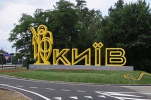 В'їзди та виїзди з Києва поки не закриті — Кличко