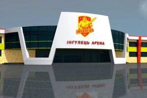 «Інгулець» не зупиняє будівництво домашнього стадіону