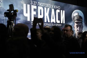 До Дня спротиву окупації стрічку «Черкаси» показали онлайн