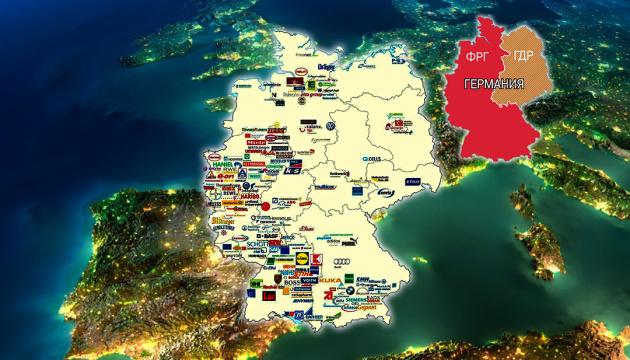 Тридцать годовых бюджетов Украины в помощь Восточной Германии